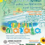 Matala Fest 011